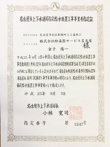 名古屋市指定水道工事店